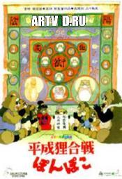 Война тануки в периоды Хэйсэй и Помпоко
