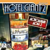 Hotel Giant 2: Доходный дом 2