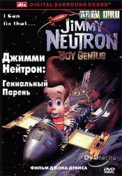 Джимми Нейтрон : Мальчик гений