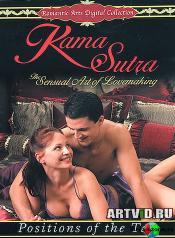 Камасутра Чувственное искусство любви