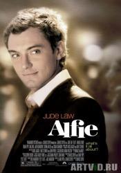 Красавчик Алфи или чего хотят мужчины
