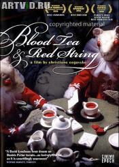 Кровавый чай и красная ниточка