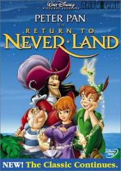 Питер Пен 2: Возвращение в Неверлэнд