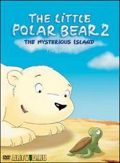 Маленький полярный медвежонок 2: Таинственный остров