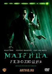 Матрица. Революция
