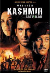 Миссия «Кашмир»