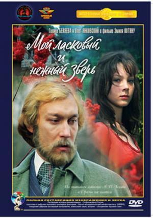 Moj.laskovyj.i.neshnyj.zver.1978.avi