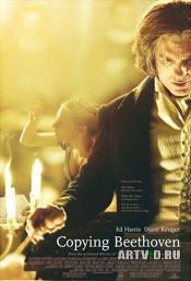 Переписывая Бетховена