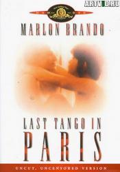Последние танго в Париже