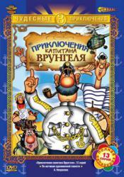 Приключения капитана Врунгеля (13 серий)
