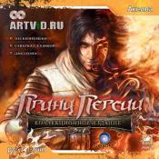 Принц Персии: Коллекционное издание (3в1)