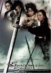 Призрачный меч
