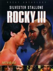 Рокки III