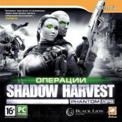 Операции Shadow Harvest: Phantom Ops