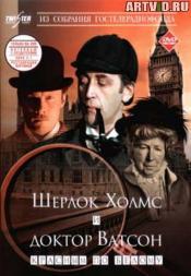 Приключения Шерлока Холмса и доктора Ватсона. Фильм 1.