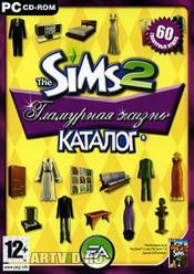 Sims 2: Каталог – Гламурная жизнь