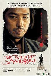Сумеречный самурай