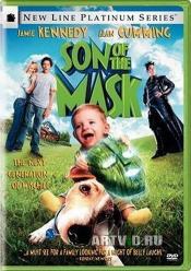 Сын маски