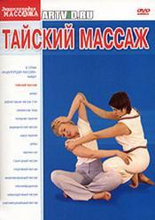 Тайский массаж. Обучающий видео курс