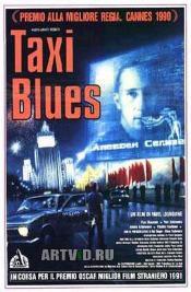Такси Блюз