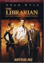 Библиотекарь 2: Возвращение к копям Царя Соломона