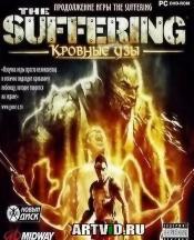 Suffering: Кровные узы