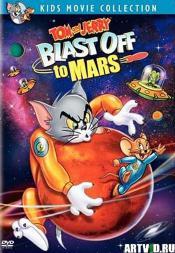 Том и Джерри: Приключения на Марсе