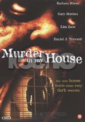 Убийство в моем доме