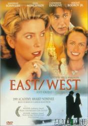 Восток - Запад