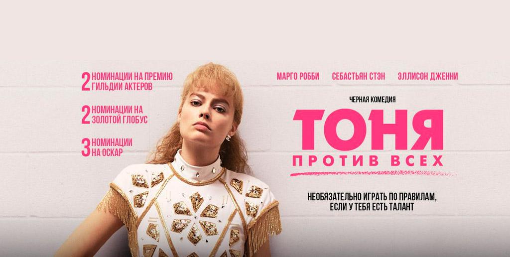 Тоня против всех / I, Tonya