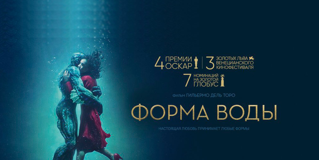 Форма воды / The Shape of Water