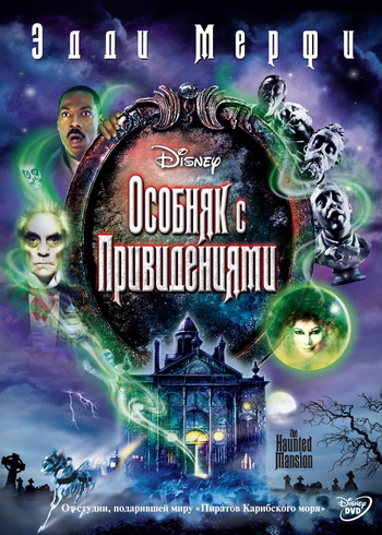 The.Haunted.Mansion.2003.720p.mkv