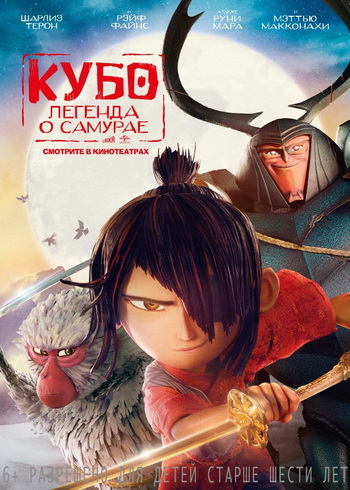 Kubo.and.the.Two.Strings.2016.avi