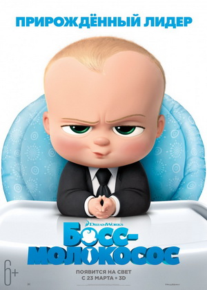 The.Boss.Baby.2017.1080p.mkv