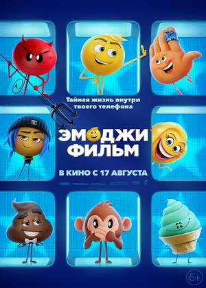 The.Emoji.Movie.2017.avi