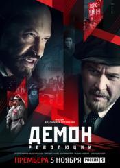 Демон революции (6 серий)