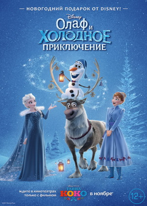 Olafs.Frozen.Adventure.2017.avi
