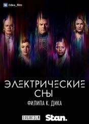 Электрические сны Филипа К. Дика (1 сезон)