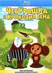 Чебурашка и крокодил Гена (Сборник)