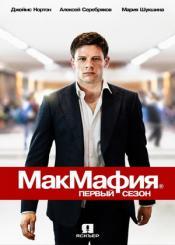 МакМафия (1 сезон)