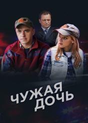 Чужая дочь (1 сезон)