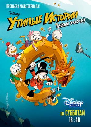 DuckTales.s01e01.avi