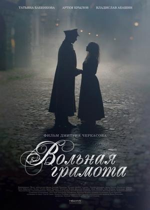 Volnaja.gramota.01.2017.avi