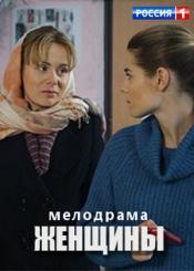 Женщины (2 серии)