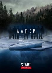 Лапси (1 сезон)
