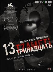 Тринадцать