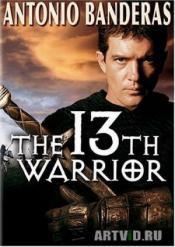 13 воин