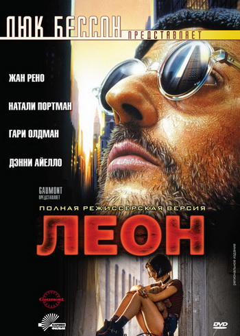 Leon.1994.avi