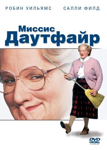 Mrs.Doubtfire.avi