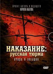 Наказание. Русская тюрьма вчера и сегодня